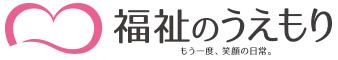 福祉のうえもり|与謝野町の認知症対応型デイサービス・グループホーム